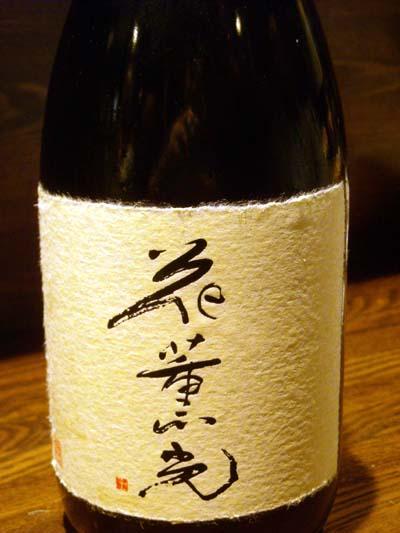 Takemasa005