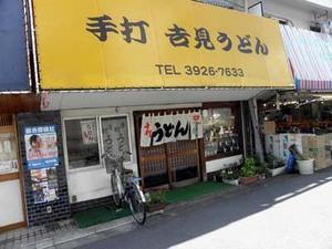 Yoshimo001